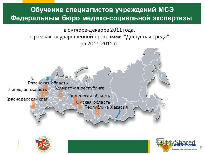 Рязанская область Липецкая область Краснодарский край Омская область Республика Хакасия Удмуртская республика Тюменская область в октябре-декабре 2011 года, в рамках государственной программы