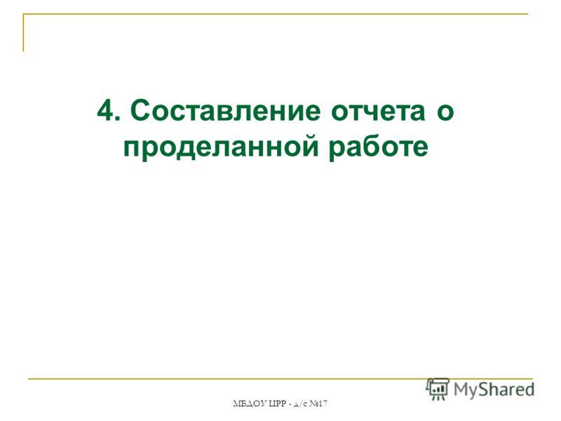 МБДОУ ЦРР - д/с 17 4. Составление отчета о проделанной работе