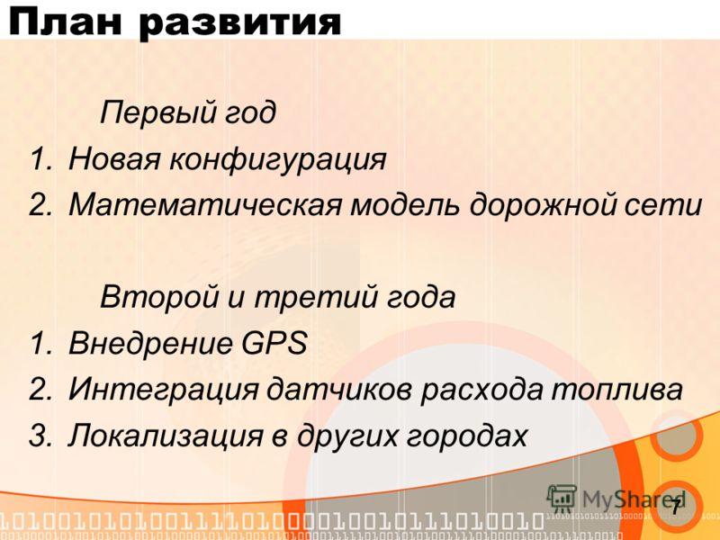 План развития Первый год 1.Новая конфигурация 2.Математическая модель дорожной сети Второй и третий года 1.Внедрение GPS 2.Интеграция датчиков расхода топлива 3.Локализация в других городах 7