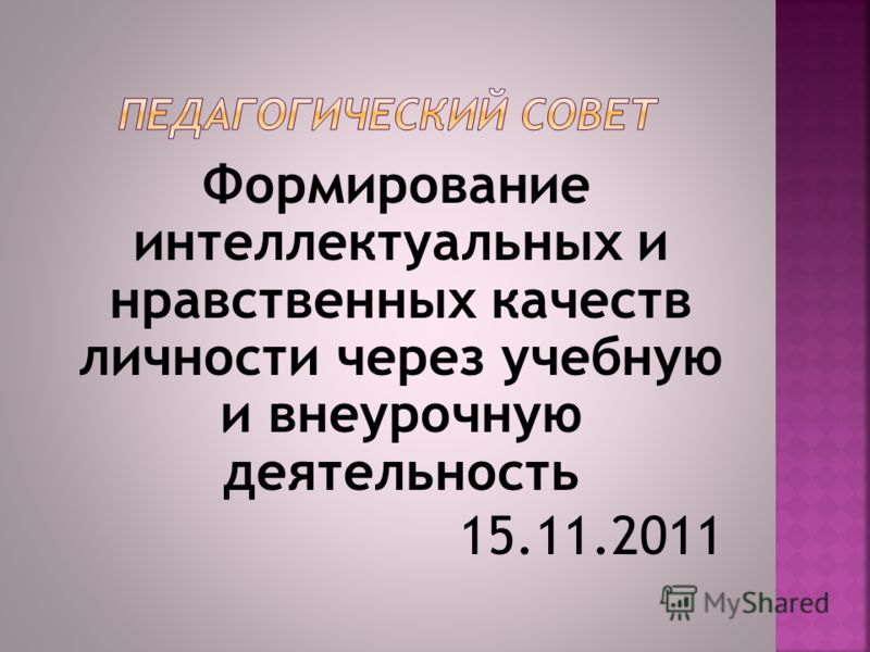 Формирование интеллектуальных и нравственных качеств личности через учебную и внеурочную деятельность 15.11.2011