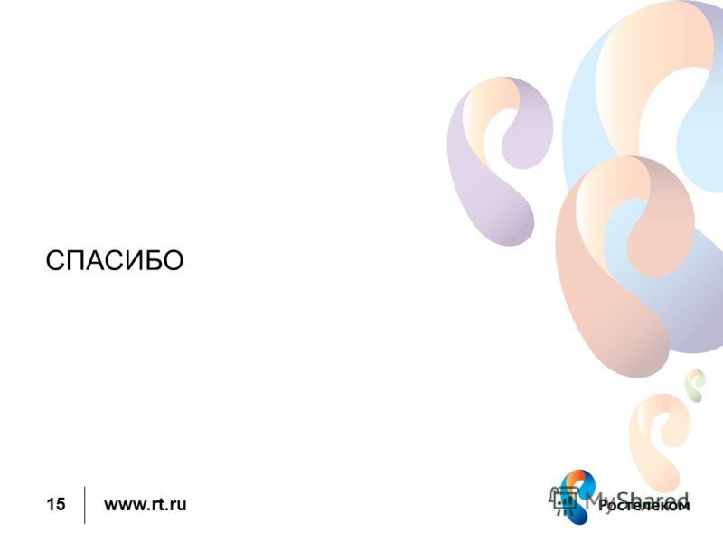 www.rt.ru СПАСИБО 15