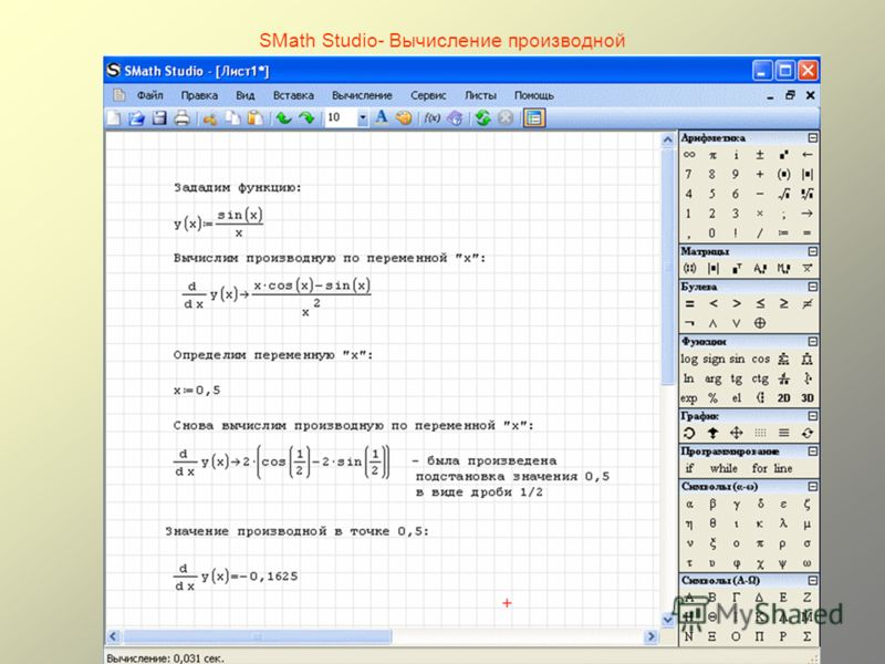 SMath Studio- Вычисление производной