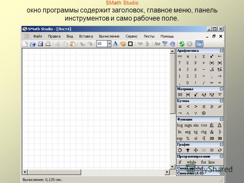 SMath Studio окно программы содержит заголовок, главное меню, панель инструментов и само рабочее поле.