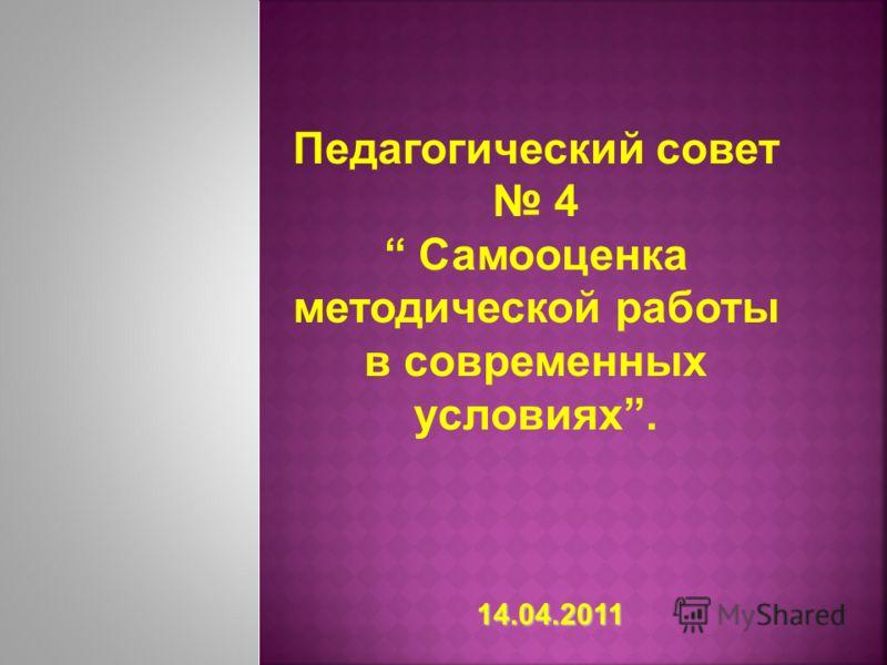 Педагогический совет 4 Самооценка методической работы в современных условиях. 14.04.2011