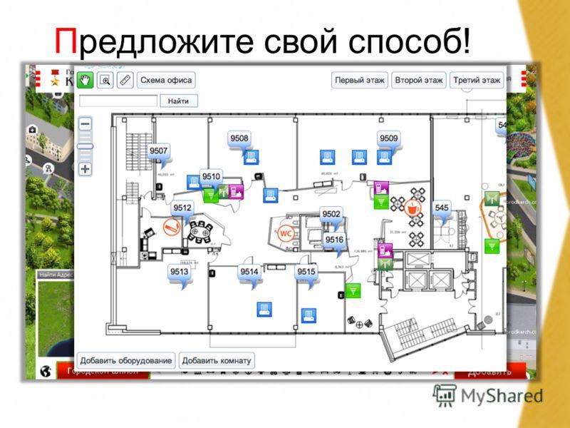 Предложите свой способ! http://www.posrs.ru/