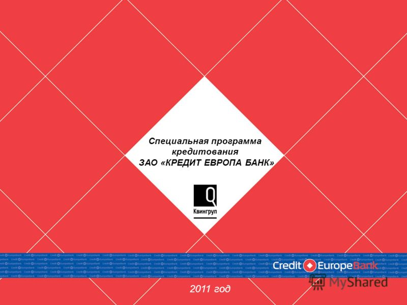 2011 год Специальная программа кредитования ЗАО «КРЕДИТ ЕВРОПА БАНК»