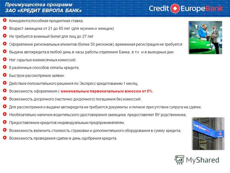 Займы онлайн в Прокопьевске