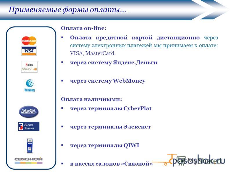 Оплата on-line: Оплата кредитной картой дистанционно через систему электронных платежей мы принимаем к оплате: VISA, MasterCard. через систему Яндекс.Деньги через систему WebMoney Оплата наличными: через терминалы CyberPlat через терминалы Элекснет ч