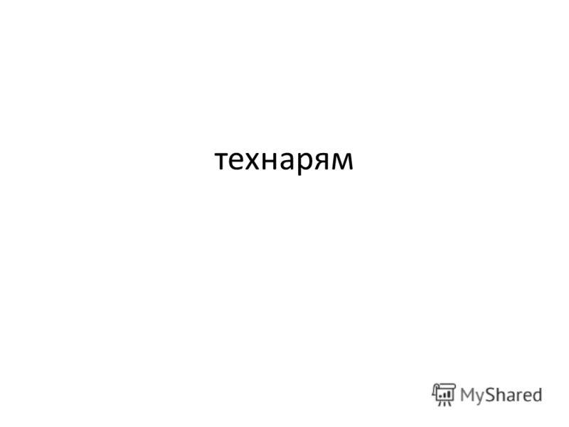 технарям