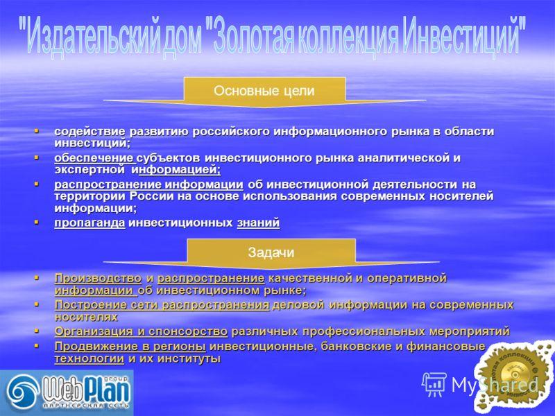 Основные цели содействие развитию российского информационного рынка в области инвестиций; содействие развитию российского информационного рынка в области инвестиций; обеспечение субъектов инвестиционного рынка аналитической и экспертной информацией;