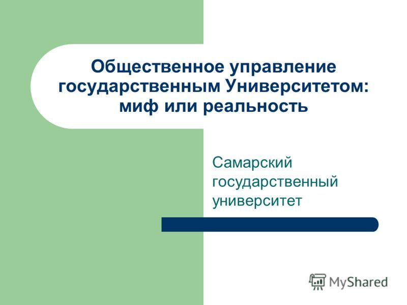 Общественное управление государственным Университетом: миф или реальность Самарский государственный университет