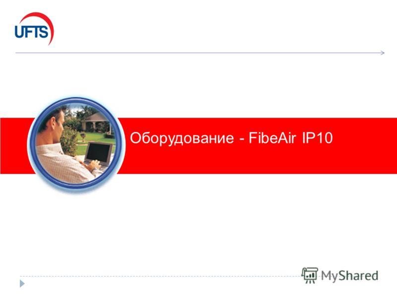 Оборудование - FibeAir IP10