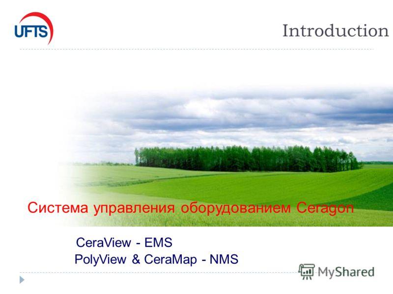 Introduction Система управления оборудованием Ceragon CeraView - EMS PolyView & CeraMap - NMS