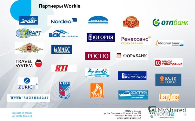 Copyright © Workle All Rights Reserved 105264 г. Москва ул. 9-я Парковая, д. 39, корп. 3, оф. 502 тел./факс: +7 (499) 703 20 28 е-mail: workle@workle.net 11 Партнеры Workle