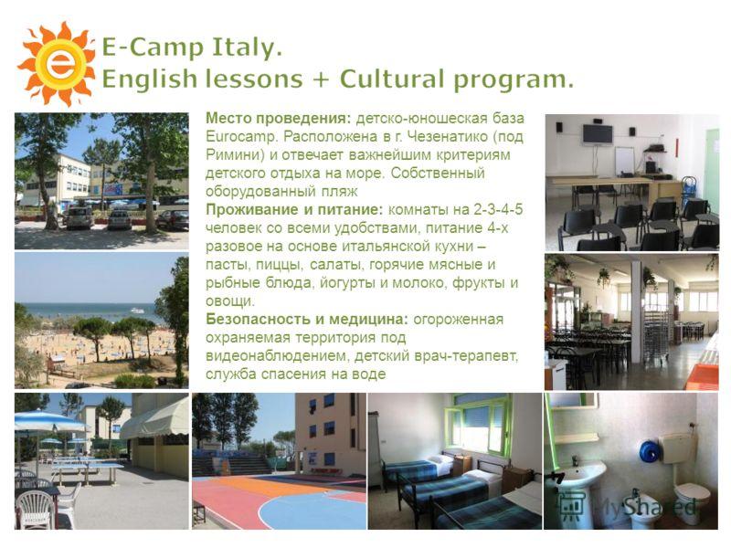 Место проведения: детско-юношеская база Eurocamp. Расположена в г. Чезенатико (под Римини) и отвечает важнейшим критериям детского отдыха на море. Собственный оборудованный пляж Проживание и питание: комнаты на 2-3-4-5 человек со всеми удобствами, пи