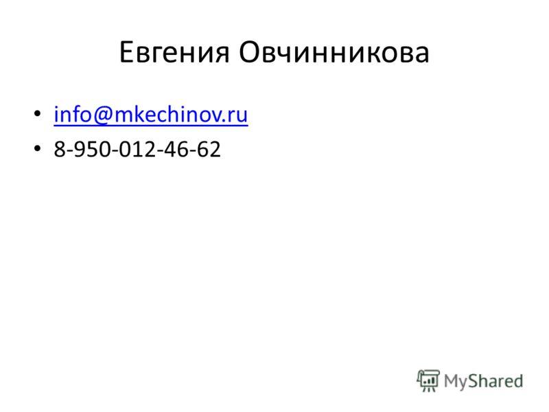 Евгения Овчинникова info@mkechinov.ru 8-950-012-46-62
