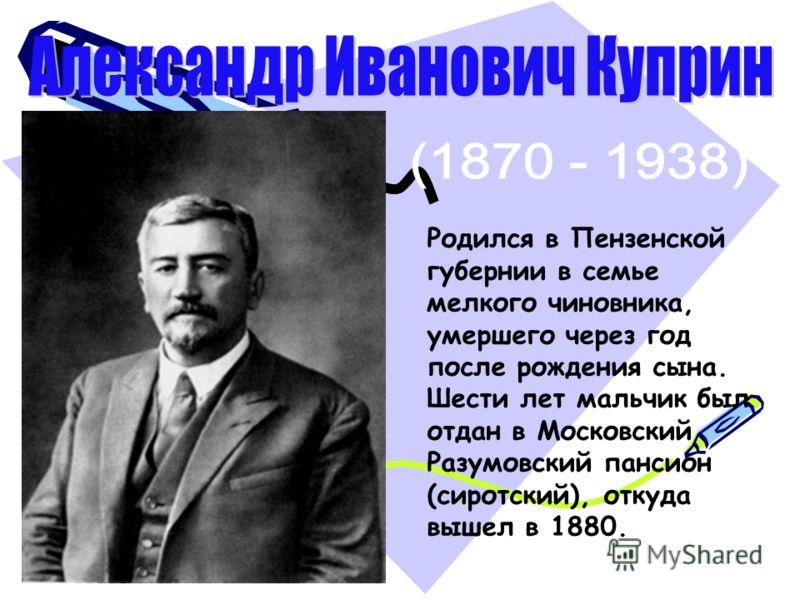 Родился в Пензенской губернии в семье мелкого чиновника, умершего через год после рождения сына. Шести лет мальчик был отдан в Московский Разумовский пансион (сиротский), откуда вышел в 1880.