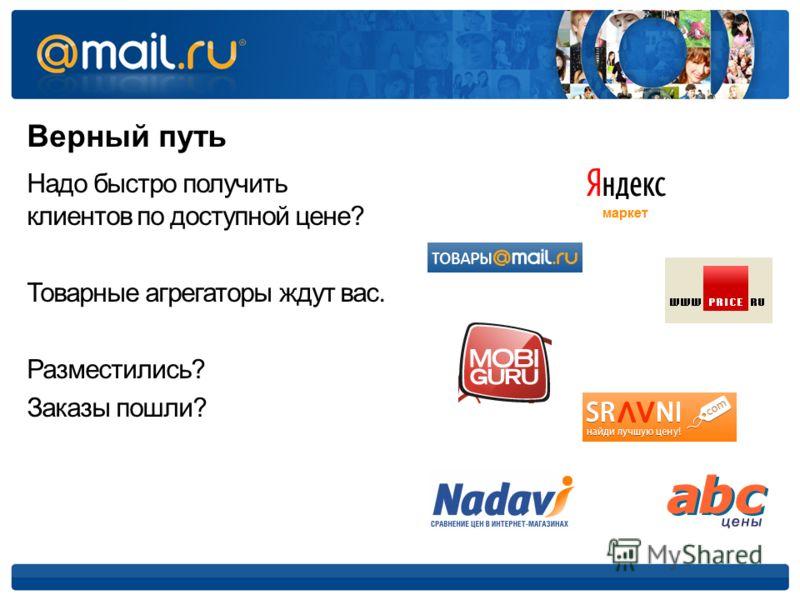 Верный путь Надо быстро получить клиентов по доступной цене? Товарные агрегаторы ждут вас. Разместились? Заказы пошли?