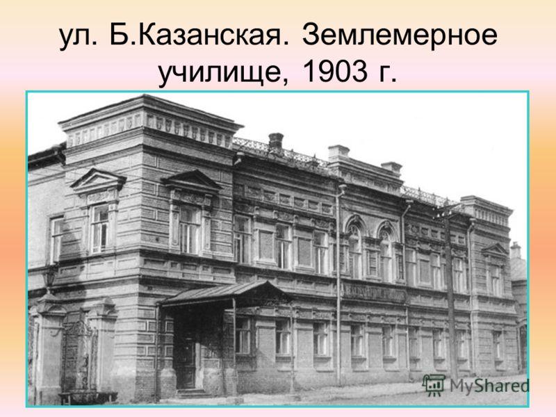 ул. Б.Казанская. Землемерное училище, 1903 г.