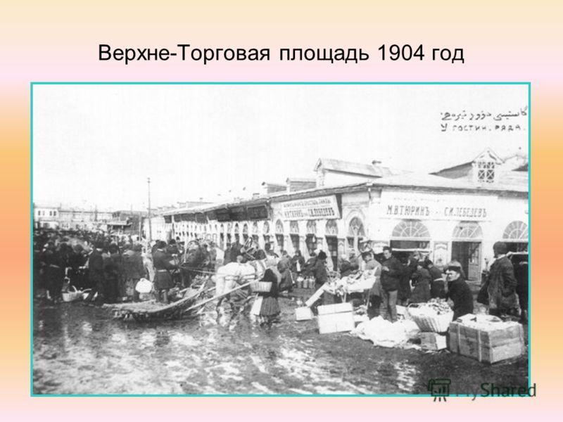 Верхне-Торговая площадь 1904 год