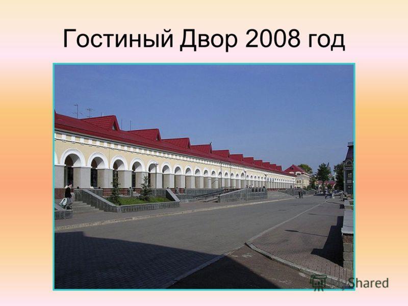 Гостиный Двор 2008 год