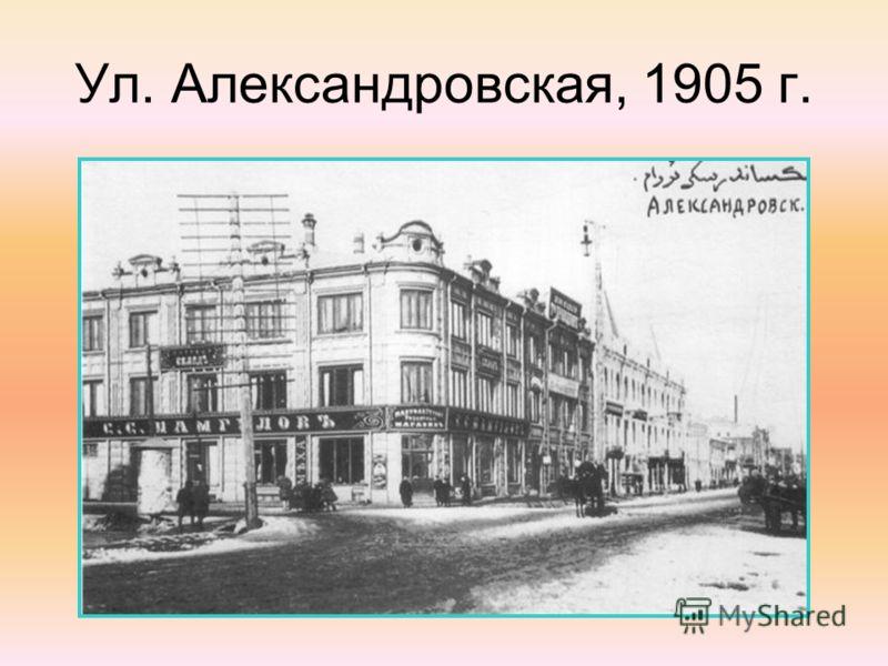 Ул. Александровская, 1905 г.
