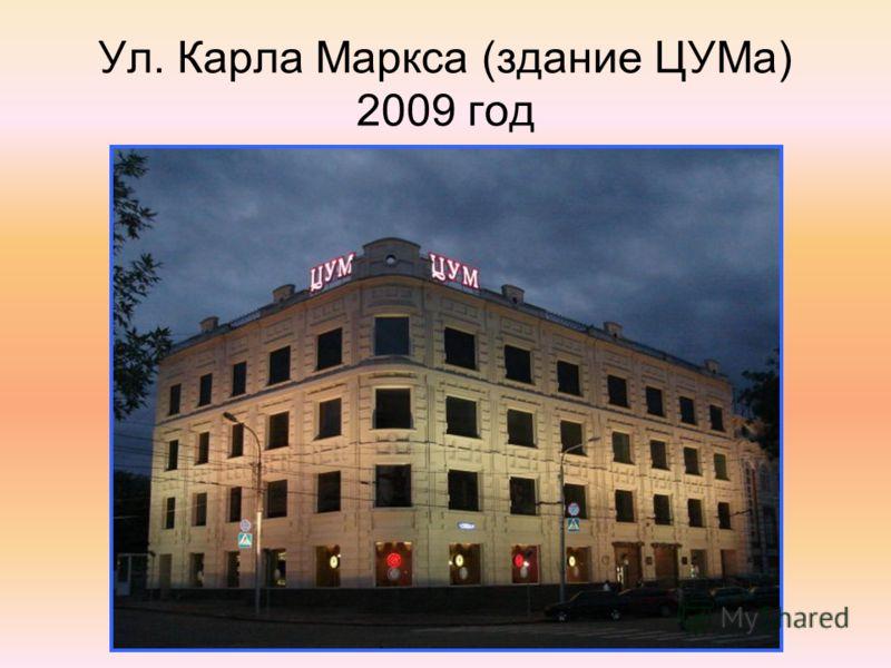 Ул. Карла Маркса (здание ЦУМа) 2009 год