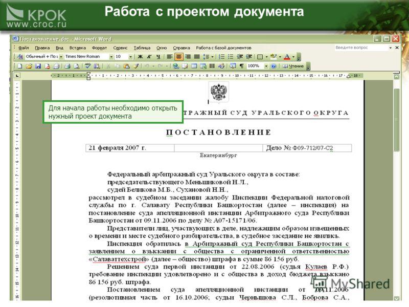 Работа с проектом документа Для начала работы необходимо открыть нужный проект документа
