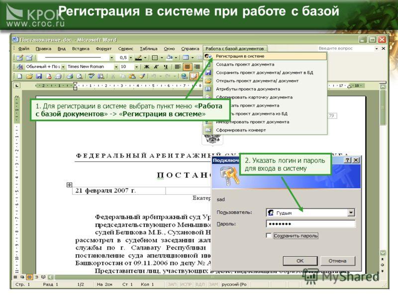 Регистрация в системе при работе с базой 1. Для регистрации в системе выбрать пункт меню «Работа с базой документов» -> «Регистрация в системе» 2. Указать логин и пароль для входа в систему