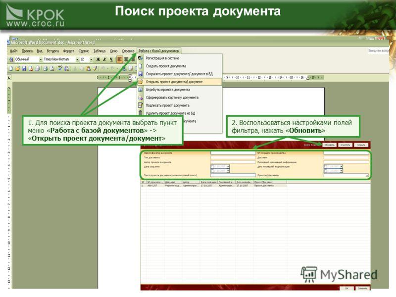 Поиск проекта документа 2. Воспользоваться настройками полей фильтра, нажать «Обновить» 1. Для поиска проекта документа выбрать пункт меню «Работа с базой документов» -> «Открыть проект документа/документ»