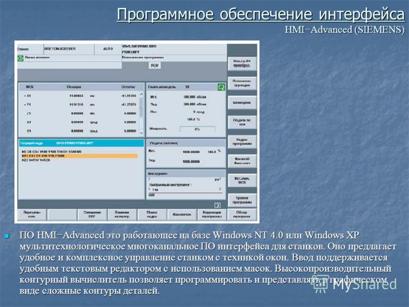 Программное обеспечение интерфейса HMIAdvanced (SIEMENS) ПО HMIAdvanced это работающее на базе Windows NT 4.0 или Windows XP мультитехнологическое многоканальное ПО интерфейса для станков. Оно предлагает удобное и комплексное управление станком с тех