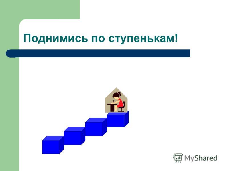 Поднимись по ступенькам!