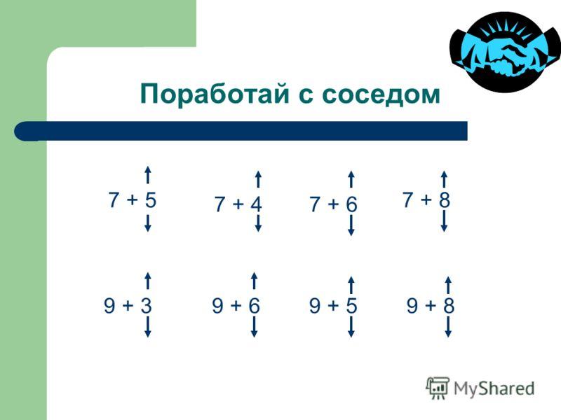 Поработай с соседом 7 + 5 7 + 47 + 6 7 + 8 9 + 39 + 69 + 59 + 8