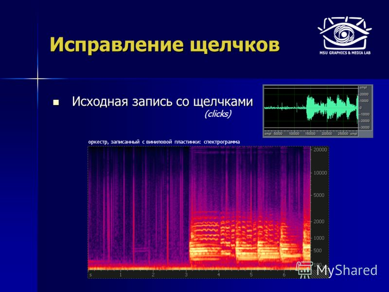 Исправление щелчков Исходная запись со щелчками Исходная запись со щелчками (clicks) оркестр, записанный с виниловой пластинки: спектрограмма