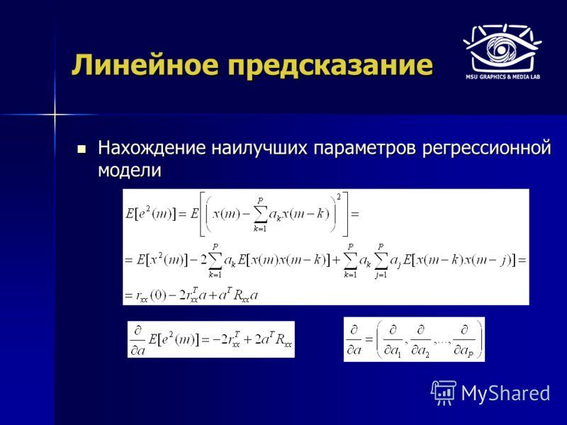 Линейное предсказание Нахождение наилучших параметров регрессионной модели Нахождение наилучших параметров регрессионной модели