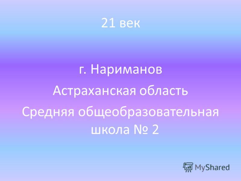 21 век г. Нариманов Астраханская область Средняя общеобразовательная школа 2