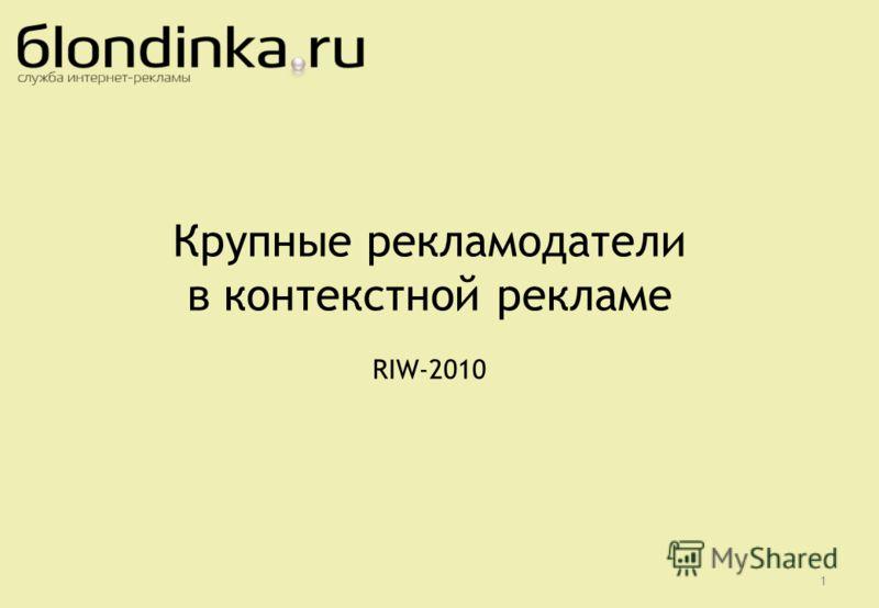 1 Крупные рекламодатели в контекстной рекламе RIW-2010