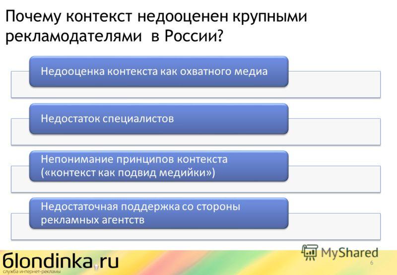 6 Почему контекст недооценен крупными рекламодателями в России? Недооценка контекста как охватного медиаНедостаток специалистов Непонимание принципов контекста («контекст как подвид медийки») Недостаточная поддержка со стороны рекламных агентств