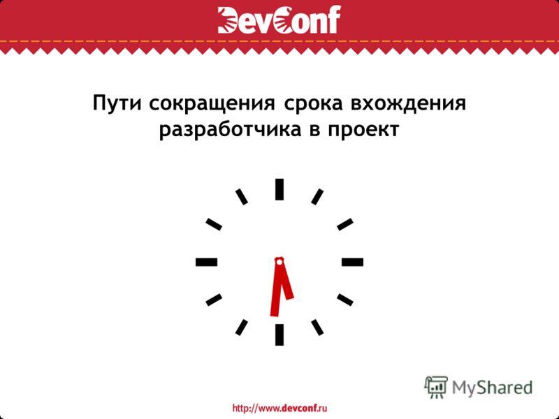 Пути сокращения срока вхождения разработчика в проект