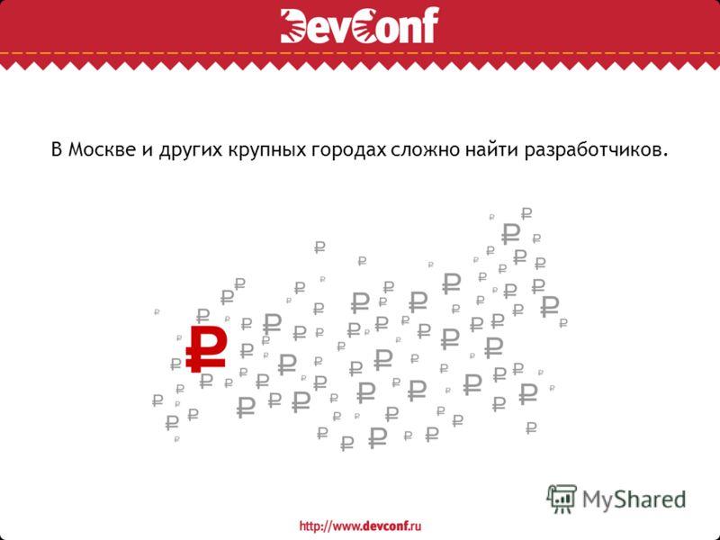 В Москве и других крупных городах сложно найти разработчиков.