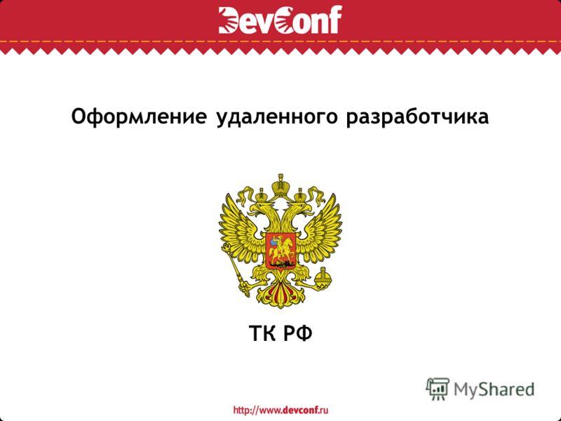 Оформление удаленного разработчика ТК РФ