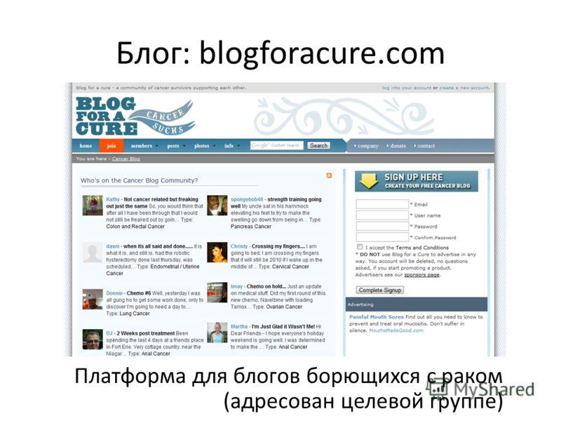 Блог: blogforacure.com Платформа для блогов борющихся с раком (адресован целевой группе)