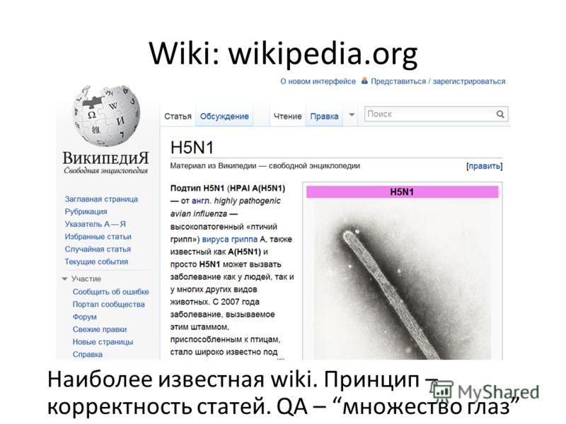 Wiki: wikipedia.org Наиболее известная wiki. Принцип – корректность статей. QA – множество глаз
