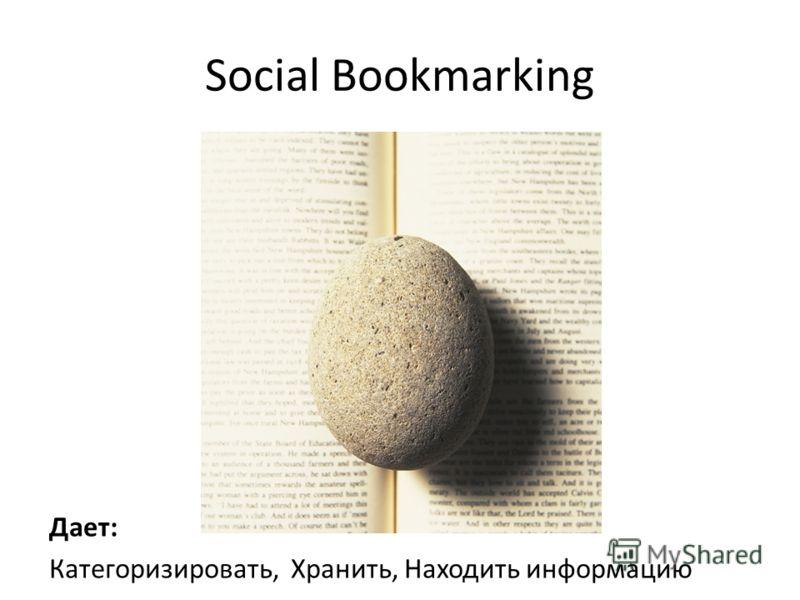 Social Bookmarking Дает: Категоризировать, Хранить, Находить информацию