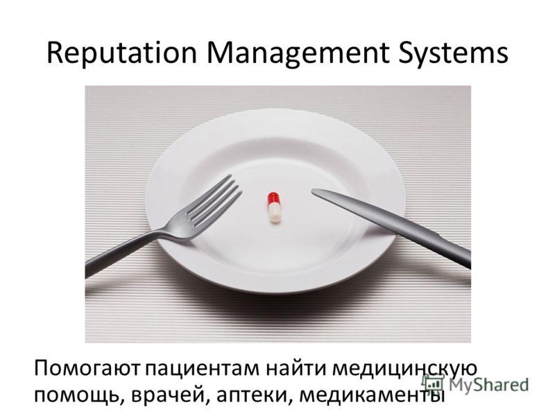 Reputation Management Systems Помогают пациентам найти медицинскую помощь, врачей, аптеки, медикаменты