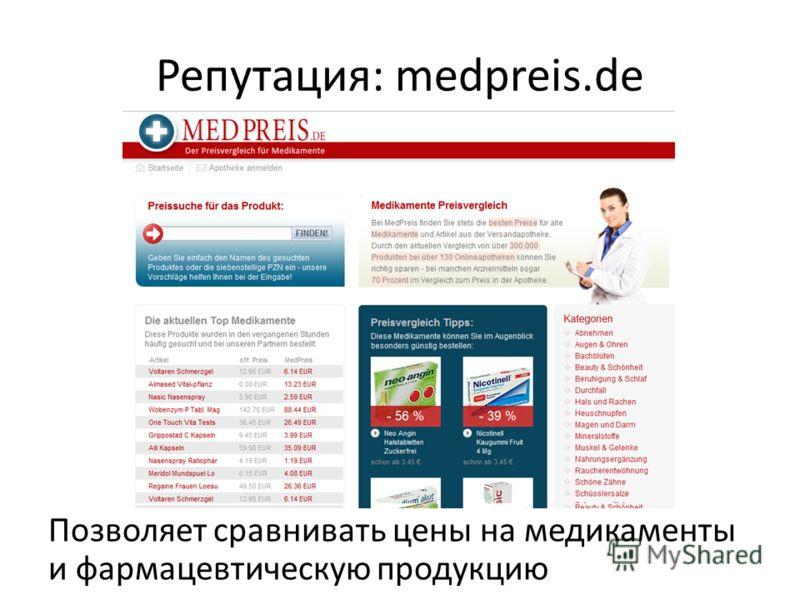 Репутация: medpreis.de Позволяет сравнивать цены на медикаменты и фармацевтическую продукцию