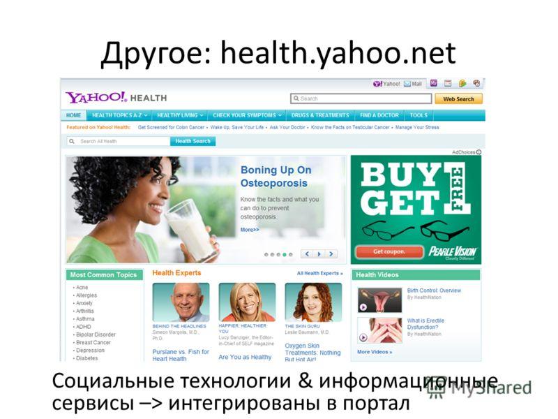 Другое: health.yahoo.net Социальные технологии & информационные сервисы –> интегрированы в портал