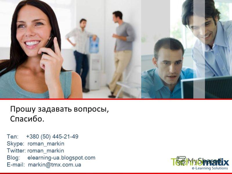 Тел: +380 (50) 445-21-49 Skype: roman_markin Twitter: roman_markin Blog: elearning-ua.blogspot.com E-mail: markin@tmx.com.ua Прошу задавать вопросы, Спасибо.