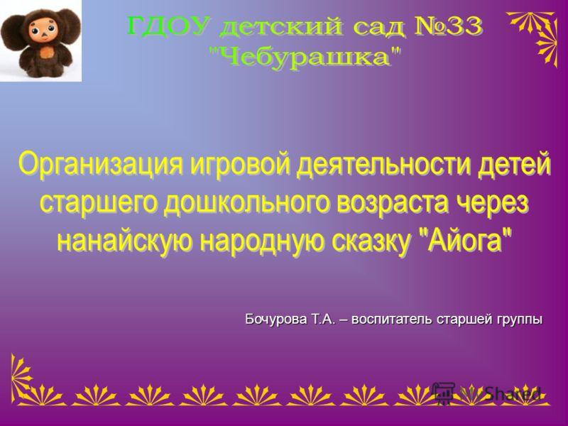 Бочурова Т.А. – воспитатель старшей группы