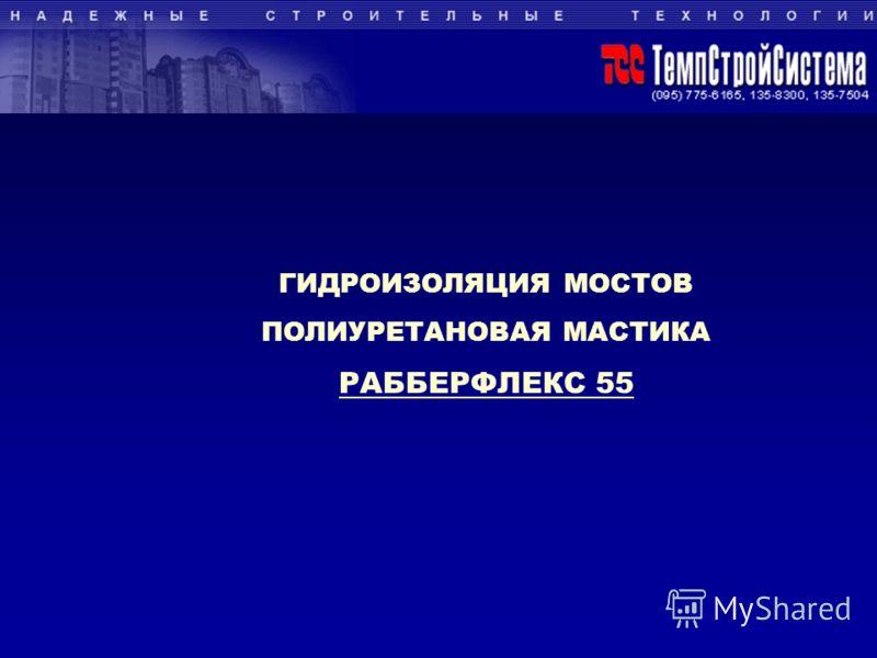 ГИДРОИЗОЛЯЦИЯ МОСТОВ ПОЛИУРЕТАНОВАЯ МАСТИКА РАББЕРФЛЕКС 55